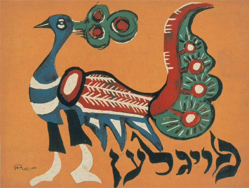 "Book cover with a colorful bird and the Yiddish word ""Fojglen"" (birds), a Yiddish children's book"