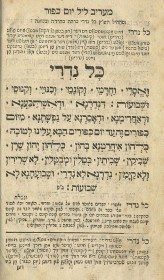 Text of Kol Nidre in Hebrew letters