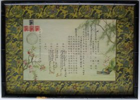 One of the elegantly designed Chinese marriage certificates described later on in the text