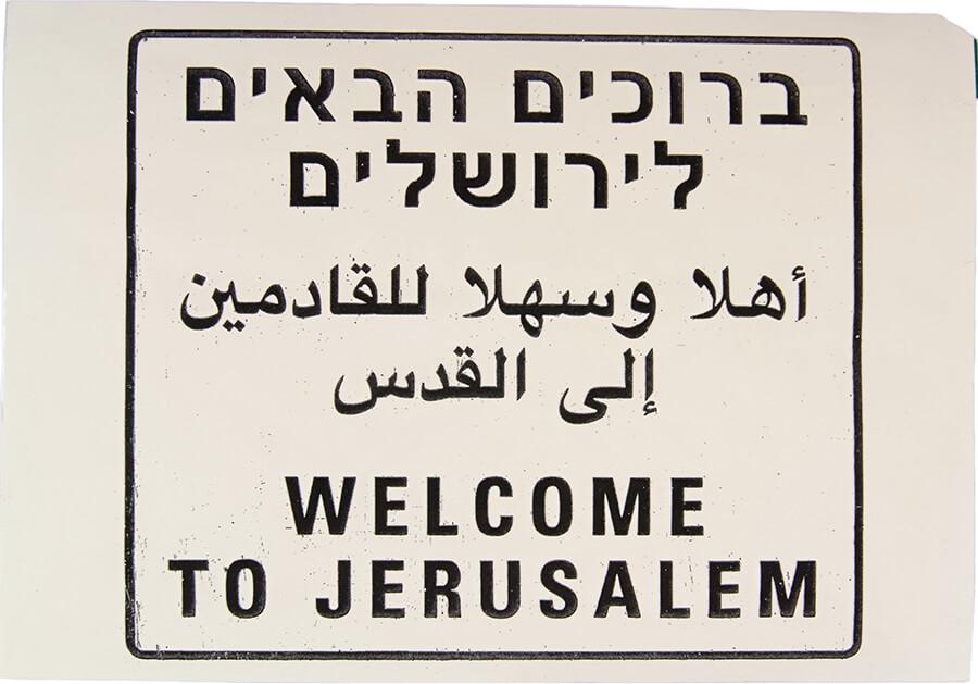 Jewish Museum BerlinJerusalem for All the Senses - Blogerim בלוגרים