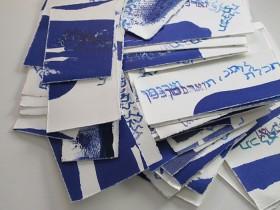 Drucke mit blauer Farbe und hebräischen Buchstaben