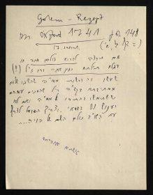Handschriftlich in Deutsch und Hebräisch beschrifteter Zettel