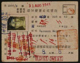 Vordruck in japanischer Sprache mit Passfotografie, gestempelt, unter anderem Datumsstempel vom 25. Juni bis 31. August 1945, maschinen- und handschriftlich ergänzt