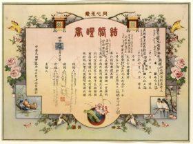 Eine der später im Text beschriebenen, reich verzierten chinesischen Heiratsurkunden