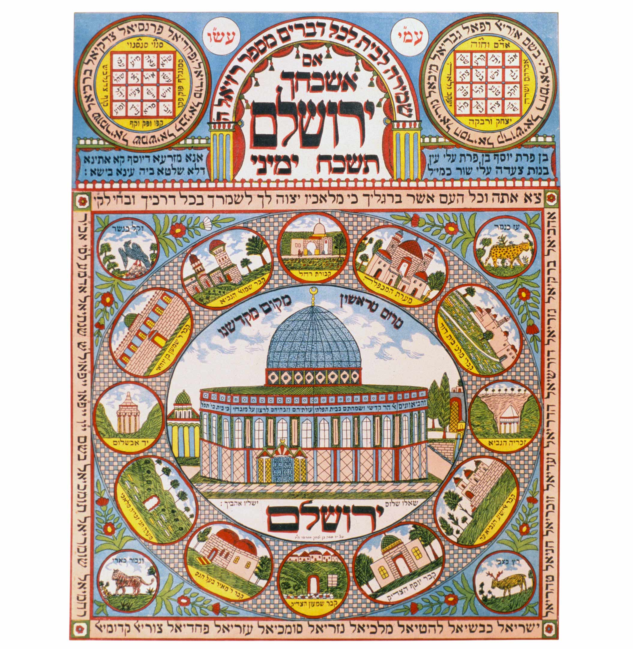 A painted amulet with Hebrew letters. In the center of the amulet is the Dome of the Rock.