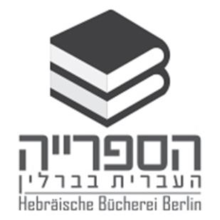 Logo: Hebräische Bücherei Berlin