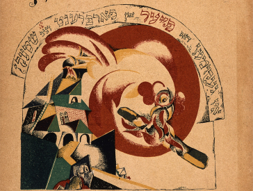 Graphic Reproduction »Es kam das Feuer« (The fire came) by El Lissitzky