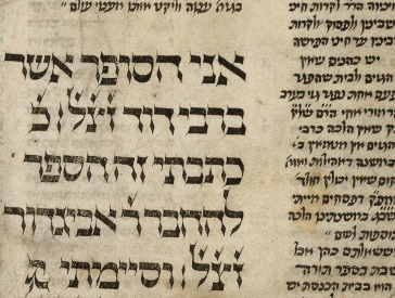 Book page with text in Hebrew