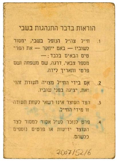 Die in Hebräisch beschriebene letzte Seite der vierseitigen Identitätskarte auf Französisch, Hebräisch, mit handschriftlichen Eintragungen