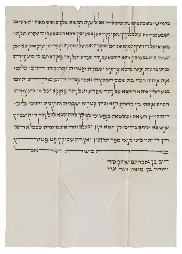 Schriftstück mit hebräischem Text