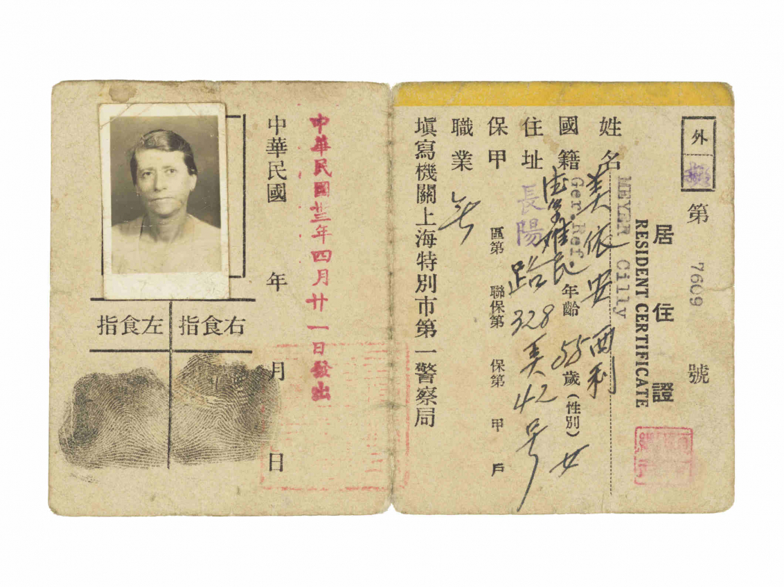 Paper ID with passport photo of a woman and Chinese writing