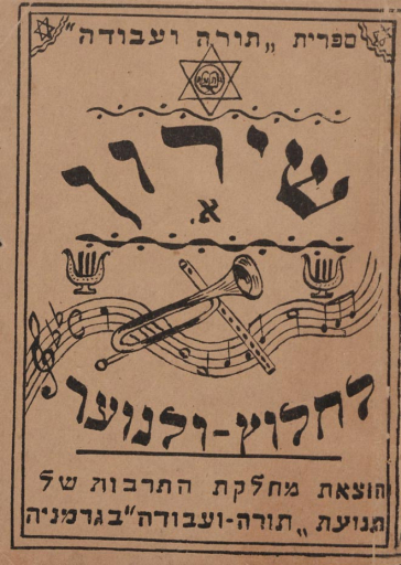 Title page with Hebrew writing, Stars of David in the corners, and central, a line of music for violin, trumpet, and flute