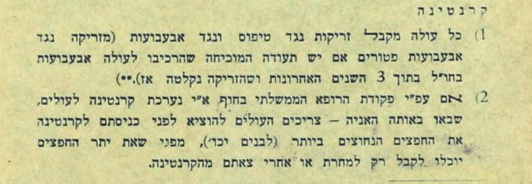 Abschnitt über Impfregelungen und Quarantäne in hebräischer Sprache, siehe Transkript unter dem Bild