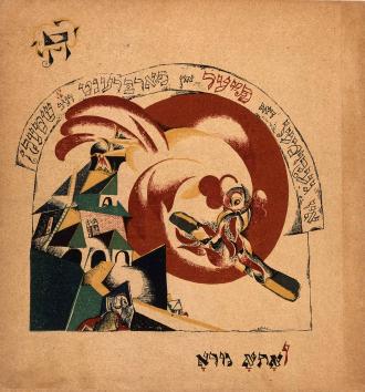 Lithographie auf bräunlichem Karton mit jiddischer Beschriftung und einem kubistisch anmutenden Bild von Häusern und Feuer in Gestalt eines Hahns