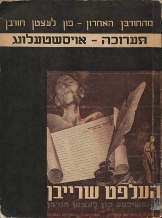 Book cover with Hebrew letters and a picture of a dead concentration camp prisoner