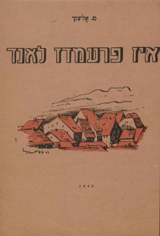 Book cover with Hebrew letters and a picture of a group of houses