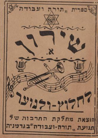 Titelblatt mit hebräischer Schrift, Davidsternen in den Ecken und mittig Notenlinien im Violinschlüssel, Trompete und Flöte