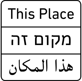 "Logo with the inscription ""This Place"" in English, Hebrew and Arabic"