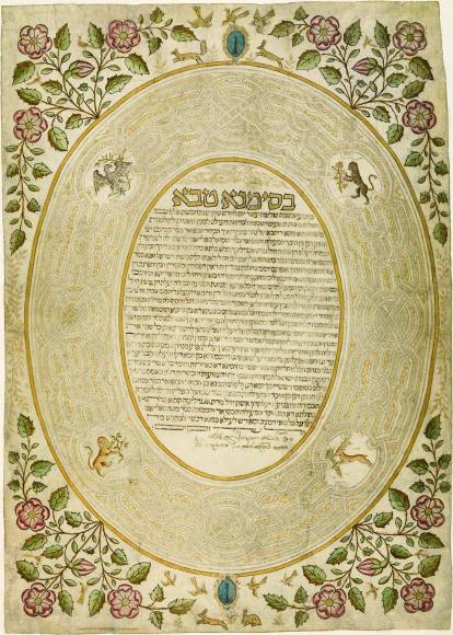 Hebrew text surrounded by a decorative pattern depicting images of animals and flowers