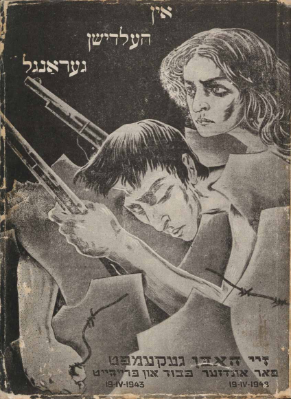 Historical black and white illustration of a man and woman holding long guns surrounded by Hebrew text