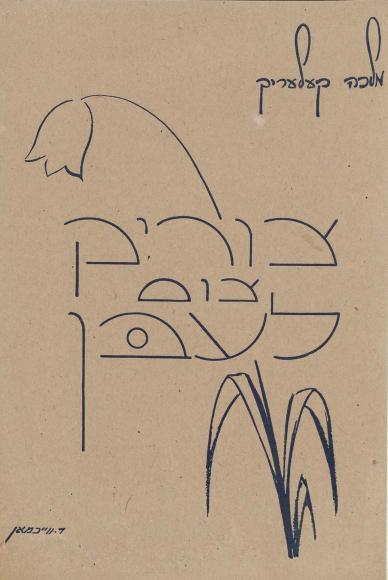 Buchcover mit hebräischen Buchstaben (teilweise in Schreibschrift) und gezeichneter Blume