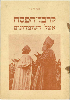 """Book cover with a Hebrew title translating as """"The Passover Sacrifice: Among the Samaritans"""" and a photo of two Samaritans in profile with half-raised hands"""
