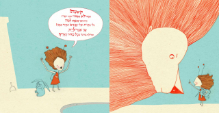 Bild links: Ein Mädchen mit löwenmähnenähnlicher Frisur ruft etwas auf Hebräisch. Bild rechts: Ein riesiger Löwe steht vor dem Mädchen