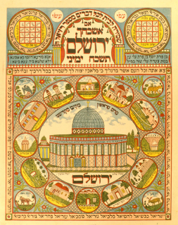 In the center of the amulet is the Dome of the Rock