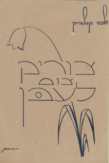 Bookcover with stylistic Hebrew letters and a drawn flower